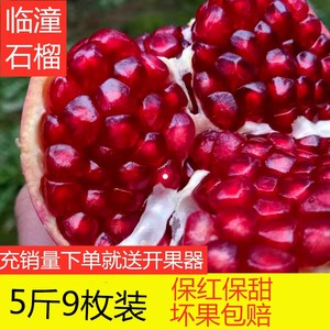 Xi'an Farmhouse Spot Lintong Sweet Pomegranate Big Fruit Shaanxi Red Heart Fresh Seasonal Pregnant Woman Fruit Five Pounds