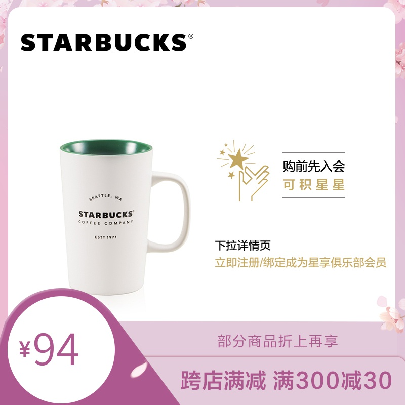 星巴克 355ml经典传承陶瓷马克杯 经典款水杯 咖啡杯 天猫精选款