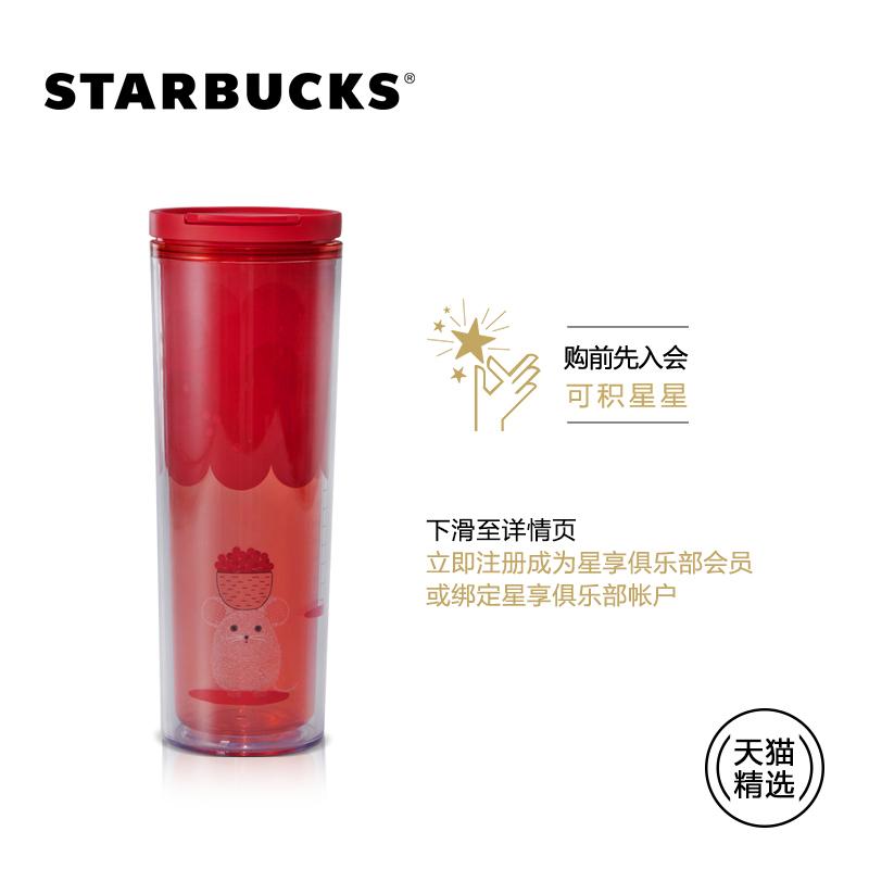 星巴克 16oz萌鼠迎春款塑料随行杯双层隔热水杯大容量带盖杯子