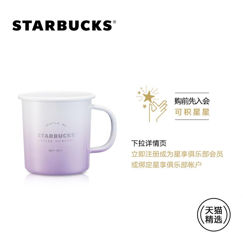 星巴克 384ml渐变马卡龙紫色款搪瓷杯 渐变梦幻水杯 天猫精选款