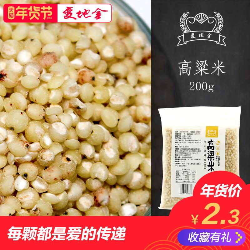 变地金去壳白高粱米 五谷杂粮 粗粮 八宝粥大米伴侣米粥米饭 200g