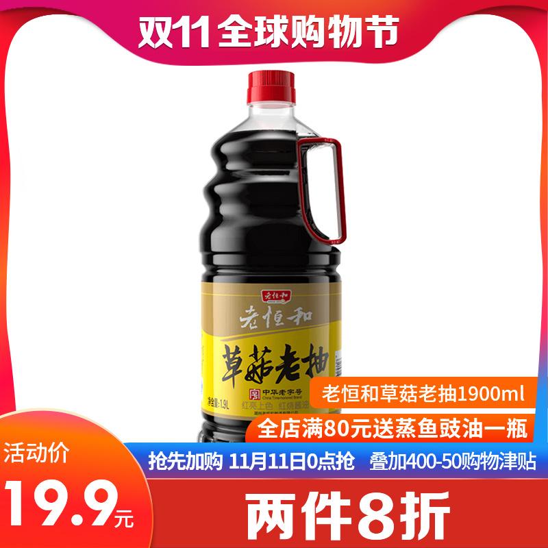 【11号0点开抢】老恒和草菇老抽1900ml精选大豆酿造红烧酱油烹饪