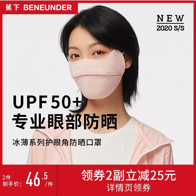 点击查看商品:BENEUNDER防晒口罩护眼角紫外线防护面罩全脸遮阳夏季薄款透气女