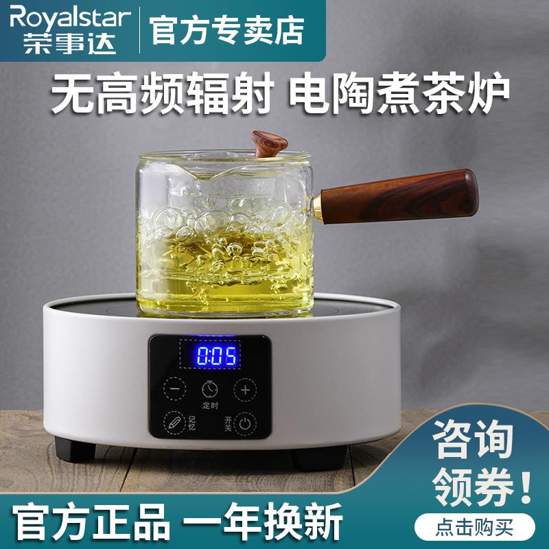 荣事达电陶炉家用小型迷你火锅爆炒炖煮烧开水壶茶炉光波炉煮茶器
