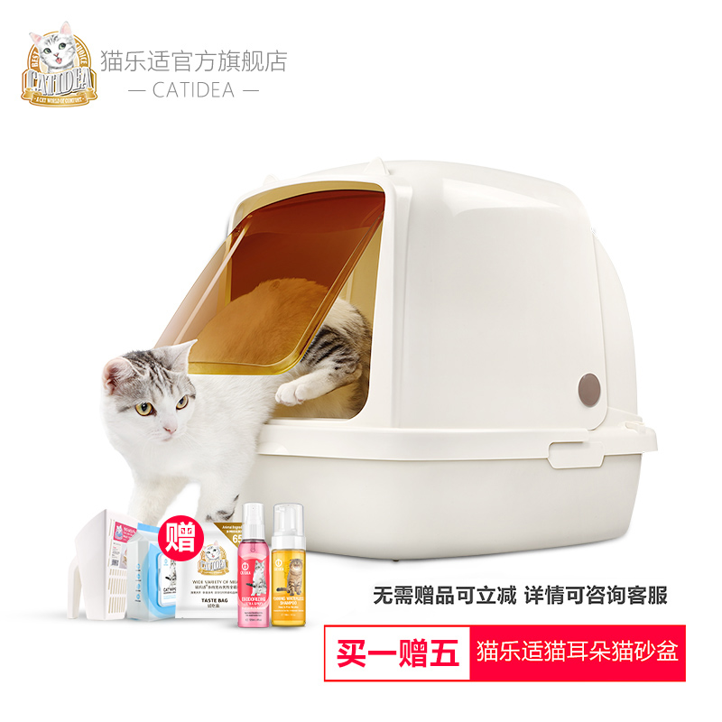 猫乐适全封闭式猫砂盆特大号猫厕所除臭防外溅沙盘猫屎盆猫咪用品