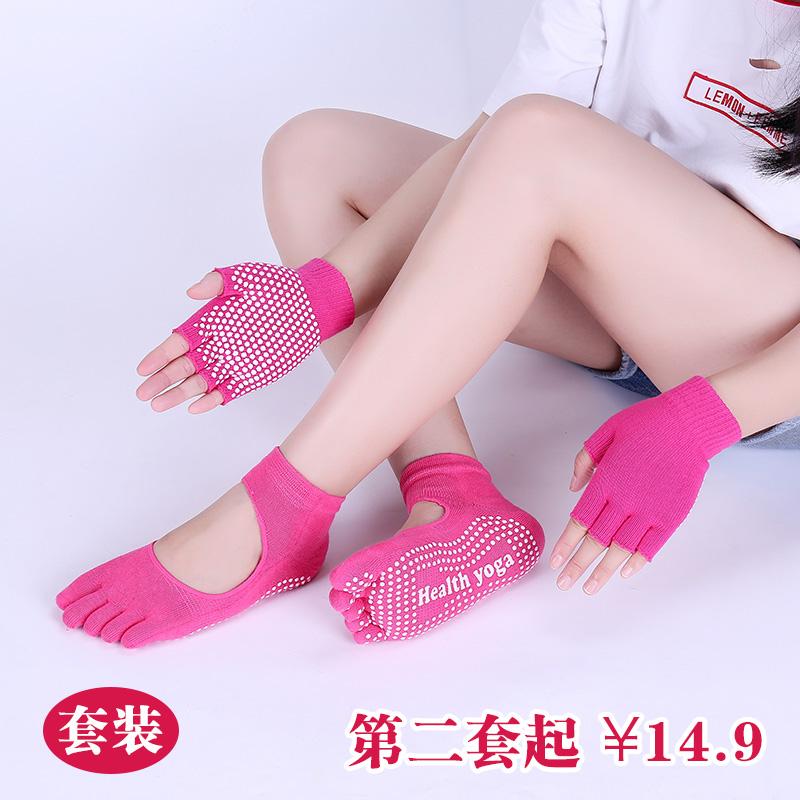 套装女士瑜伽用品袜子手套专业防滑运动露五指纯棉全棉四季瑜珈袜
