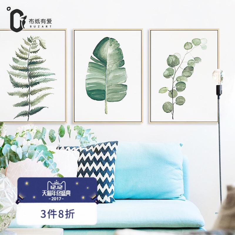 布纸有爱 清新绿植 北欧风装饰画客厅沙发墙壁画餐厅简约树叶挂画