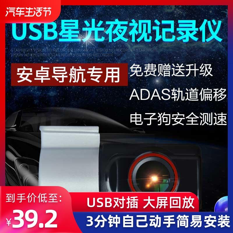 新款安卓大屏中控导航仪USB行车记录仪星光高清夜视通用摄像头