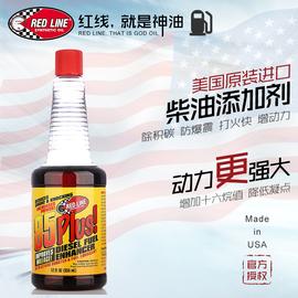 美国进口红线柴油添加剂燃油添加剂适用于路虎奥迪宝马奔驰燃油宝