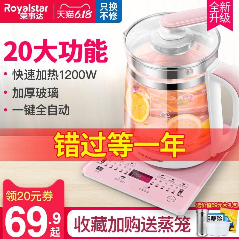 点击查看商品:荣事达养生壶全自动加厚玻璃多功能家用办公室小型煮茶器煮花茶壶