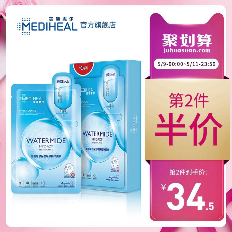MEDIHEAL/美迪惠尔韩国可莱丝保湿净肤精华面膜10片滋润补水男女