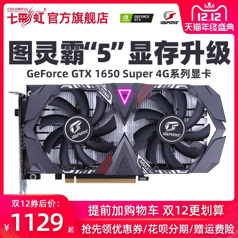 七彩虹iGame GTX1650 SUPER Ultra OC战斧4G台式电脑游戏独立显卡