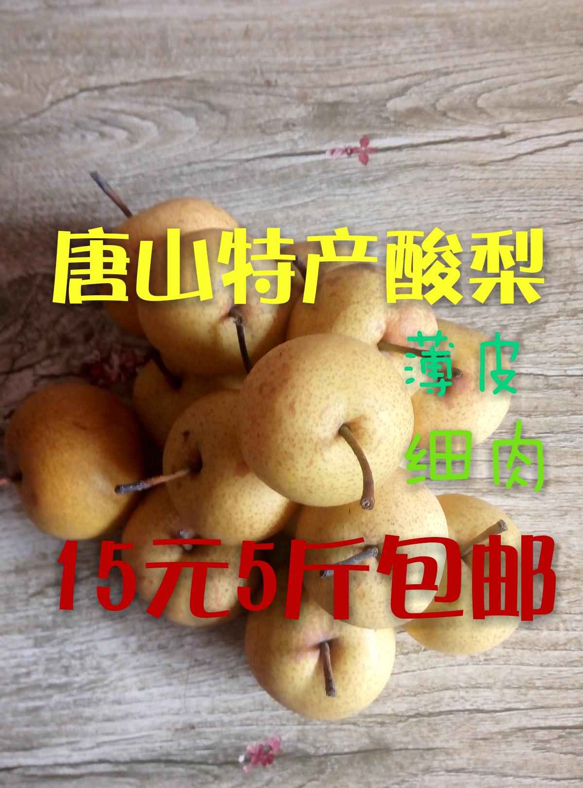 酸梨安梨唐山特产新鲜孕妇15元5斤包邮现货薄皮细肉农家果园
