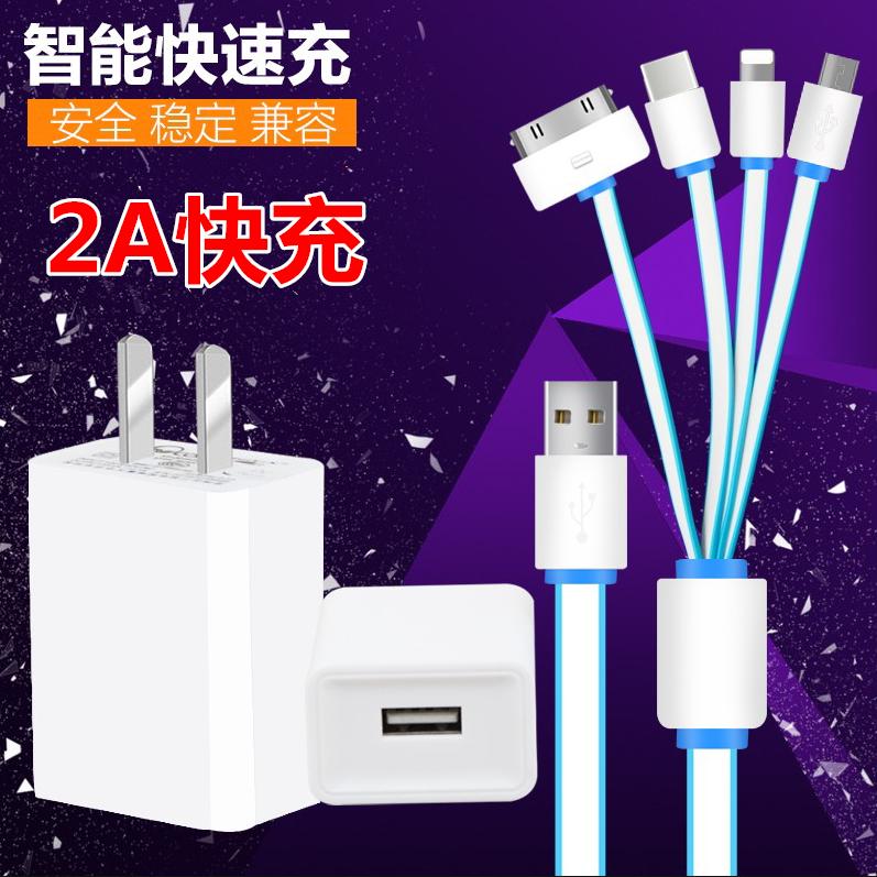 多功能充电器头适用于苹果三星乐视多头多用2A充电线手机通用