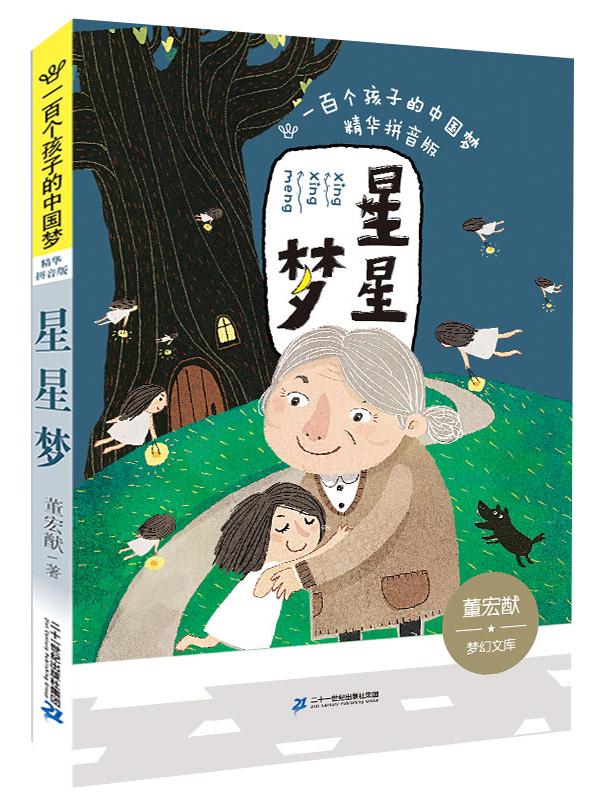 正版包邮  星星梦 一百个孩子的中国梦 精华拼音版 儿童文学书籍 小学生课外阅读书籍lw 江苏畅销书