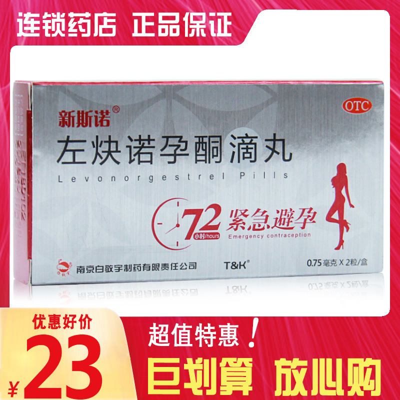 [¥25]新斯诺 左炔诺孕酮滴丸 2粒女性事后72小时紧急避孕药