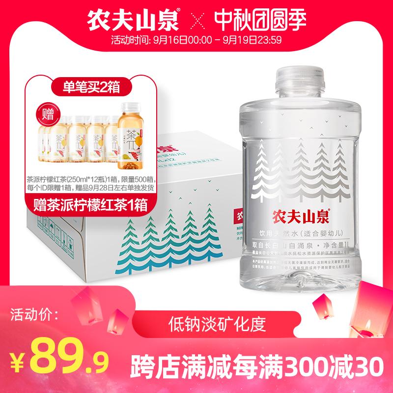 【农夫山泉官方旗舰店】农夫山泉婴儿水母婴水天然饮用水1L*12瓶