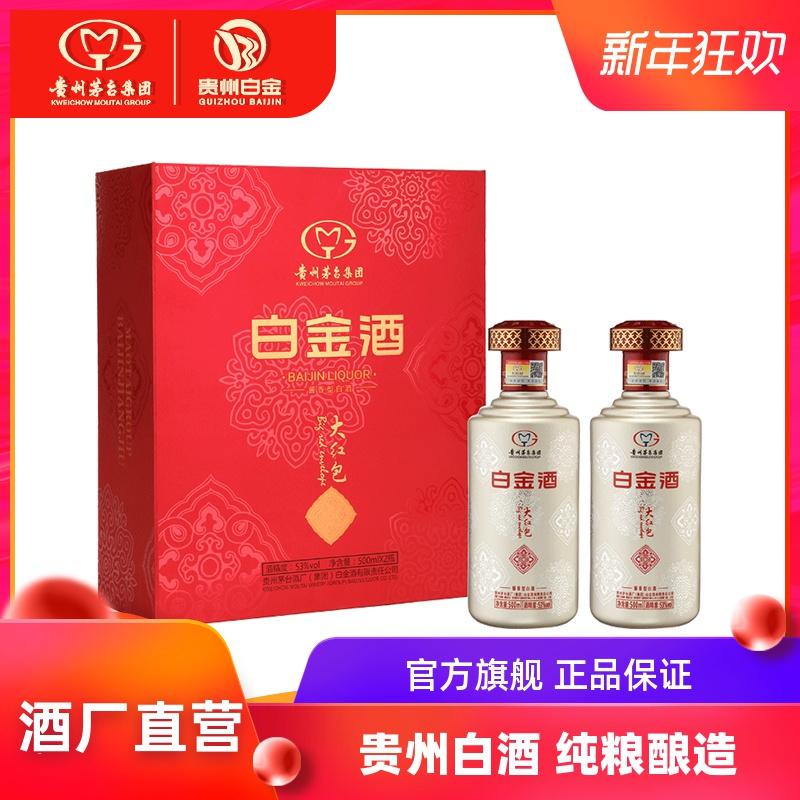 贵州白金酒礼盒装纯粮食酱香白酒53度白金大红包500mlx2瓶国产酒