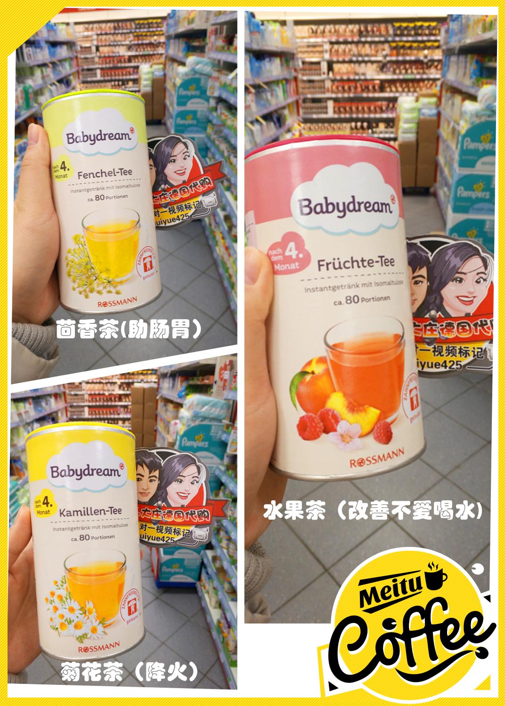 徳国Babydream天然宝宝清火菊花茶/水果茶/茴香茶190g 4个月以上