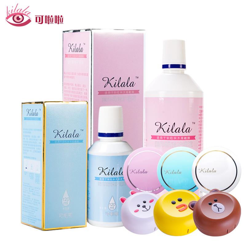 可啦啦护理液隐形近视眼境药水500ml+120ml清洁除蛋白送美瞳镜盒