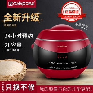 2L rice cooker smart fashion touch timing can be reserved for porridge soup with steaming dish one year replacement new machine mouth Lupin