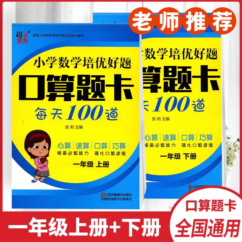 数学培优口算题卡天天练习册一年级上下2册每天10分钟一天100道数学口算幼儿小学生100以内口算题本加减法心算口算速算数学思训练