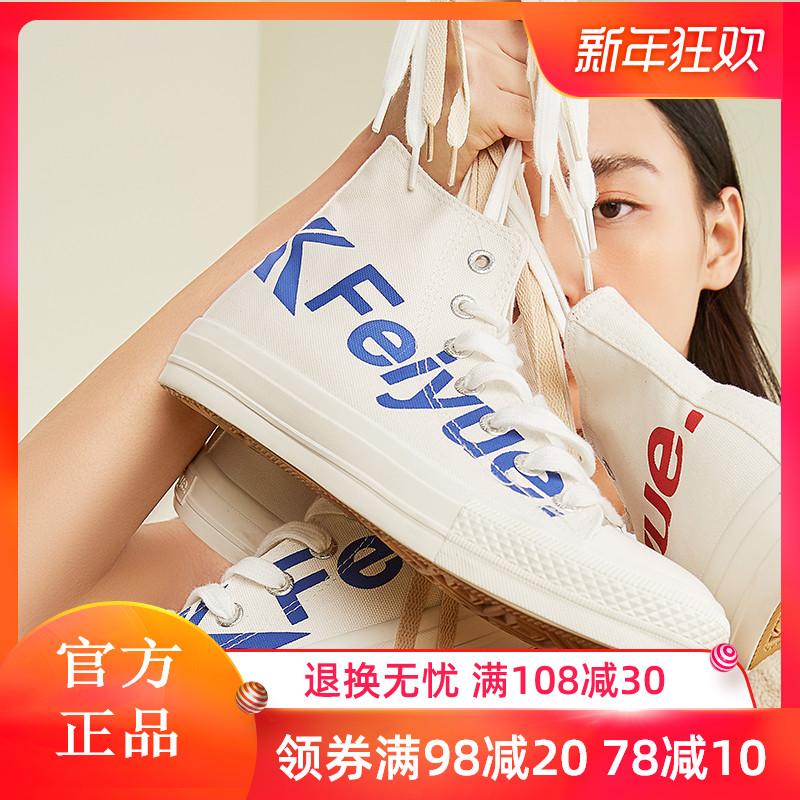 飞跃2020春季新款男高帮女帆布鞋大字母休闲小白鞋学生情侣鞋2078