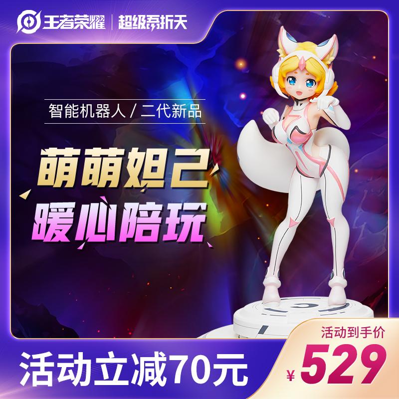 腾讯官方正版 王者荣耀妲己2.0智能机器人云台手办周边小妲己星空魅影AI智能对话音箱游戏音响图片