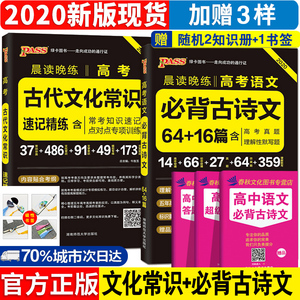The 2020 version of the college entrance examination must memorize ancient poems 64 + 16 + ancient cultural common sense college entrance examination real comprehension 75 silent high school Chinese essential ancient poetry high school three classical Chinese small pocket reference book morning reading evening practice pass green card