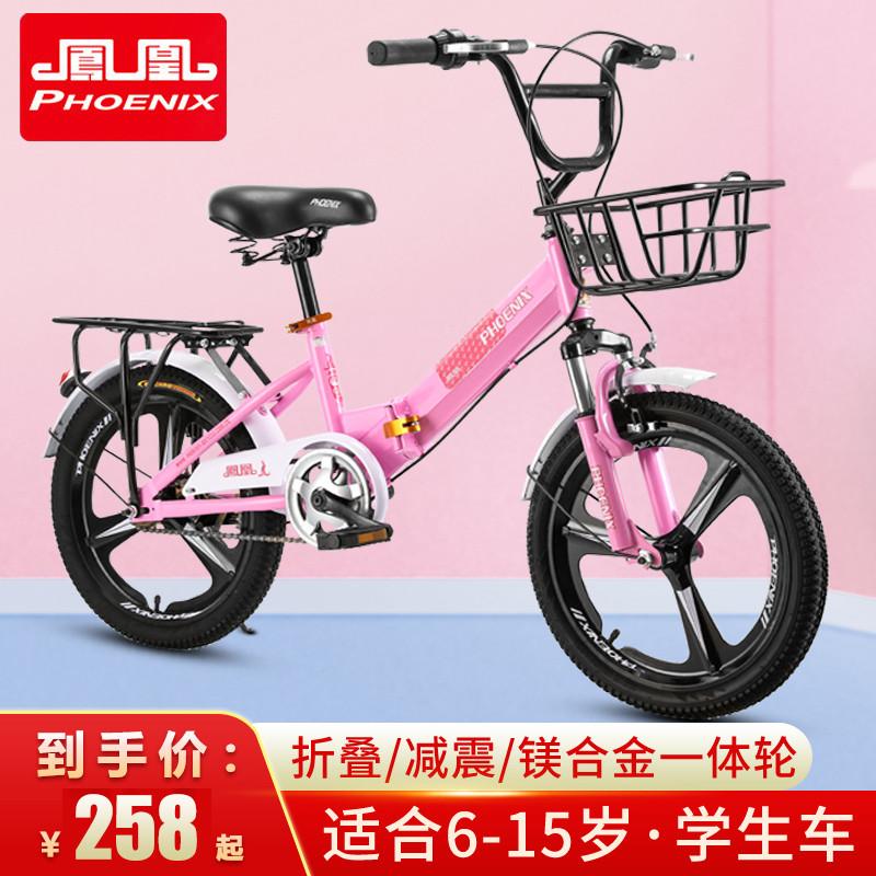 凤凰儿童小学生自行车6-10-12-15岁小学生中大童男孩女孩脚踏单车