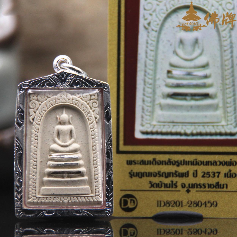 泰国佛牌正品真品 龙婆坤佛历2537年崇迪佛 原庙恭请 招财助事业