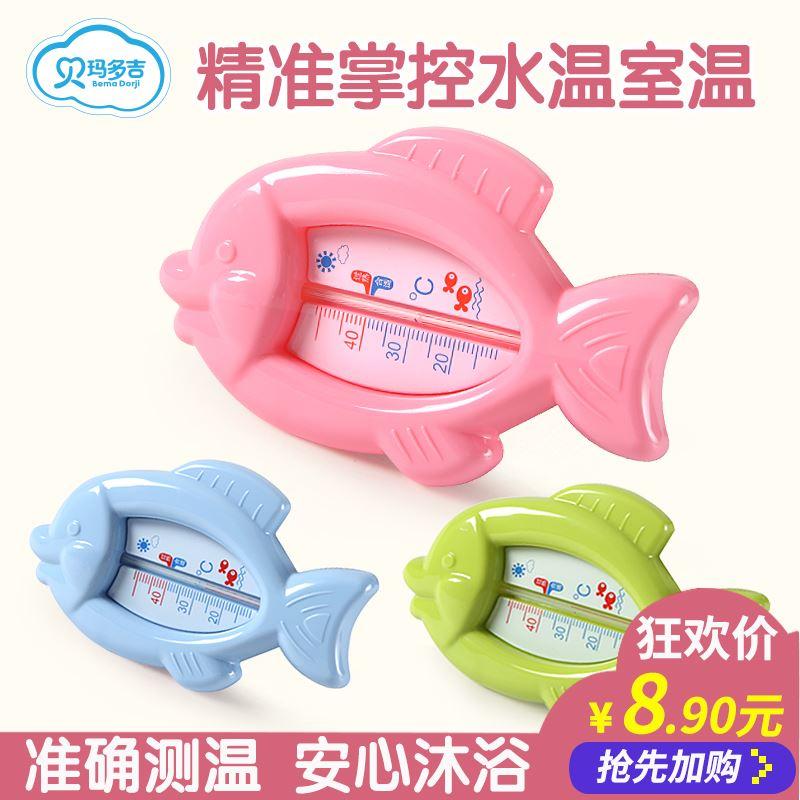 婴儿测水温计宝宝洗澡沐浴两用新生儿童幼儿房精准室内温度表家用