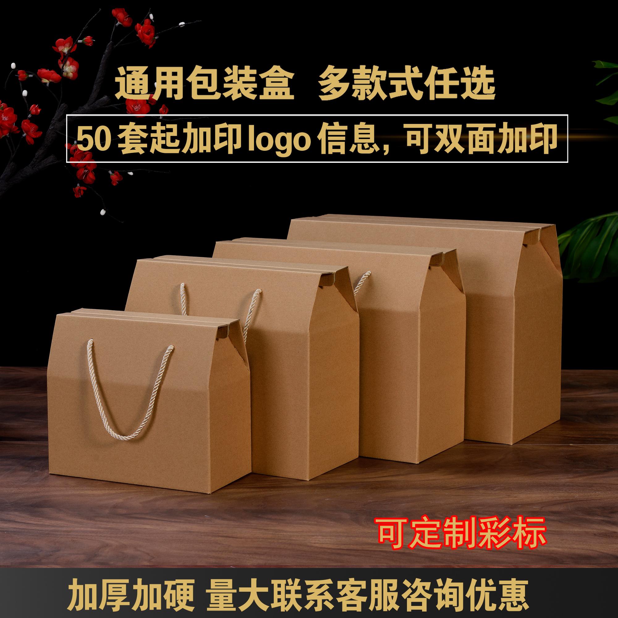 年货礼品盒特产礼盒干货土熟食腊味手提盒子牛皮纸包装盒空盒定制