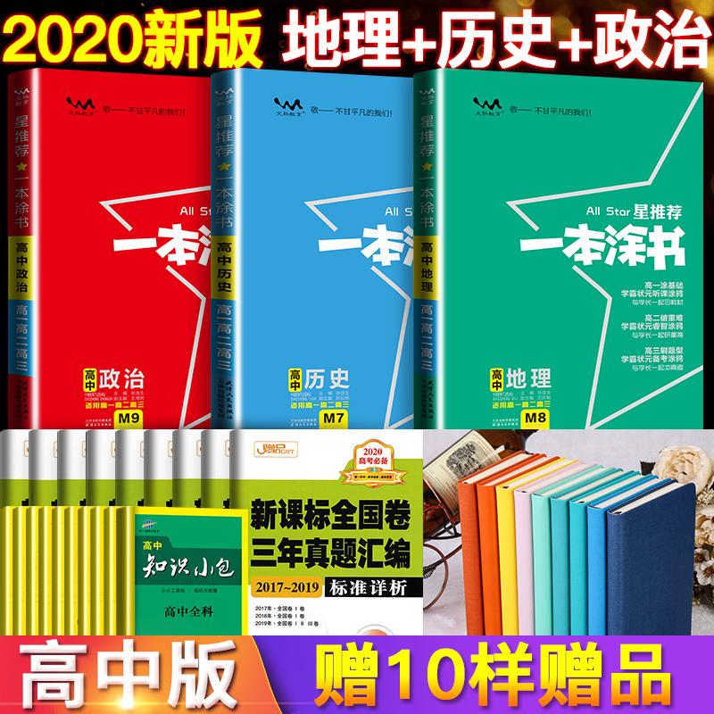 2020版星推荐一本涂书高中政治历史地理全套3本文科综合 高中教辅辅导书高考文科提分笔记知识大全手册适用于高一高二高三手写笔记