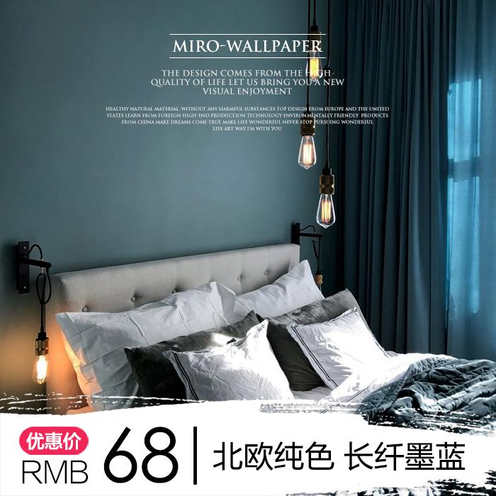 北欧纯色墨蓝色无纺壁纸客厅卧室背景墙纸美式复古简约长纤维蚕丝