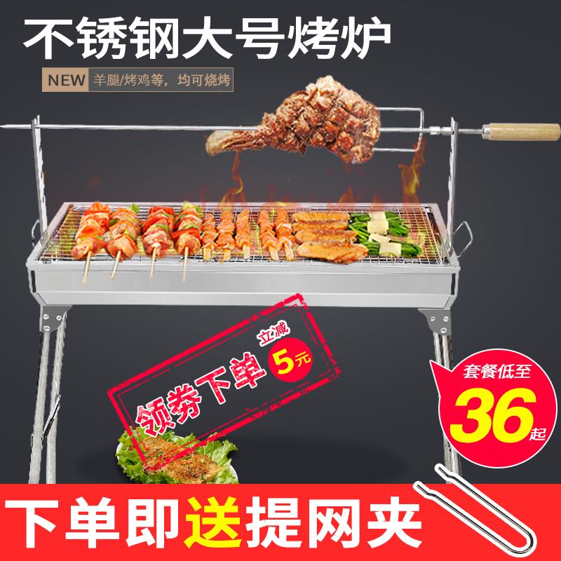 不锈钢烧烤架户外木炭烧烤炉家用烤炉野外碳烤炉全套工具烤肉架子