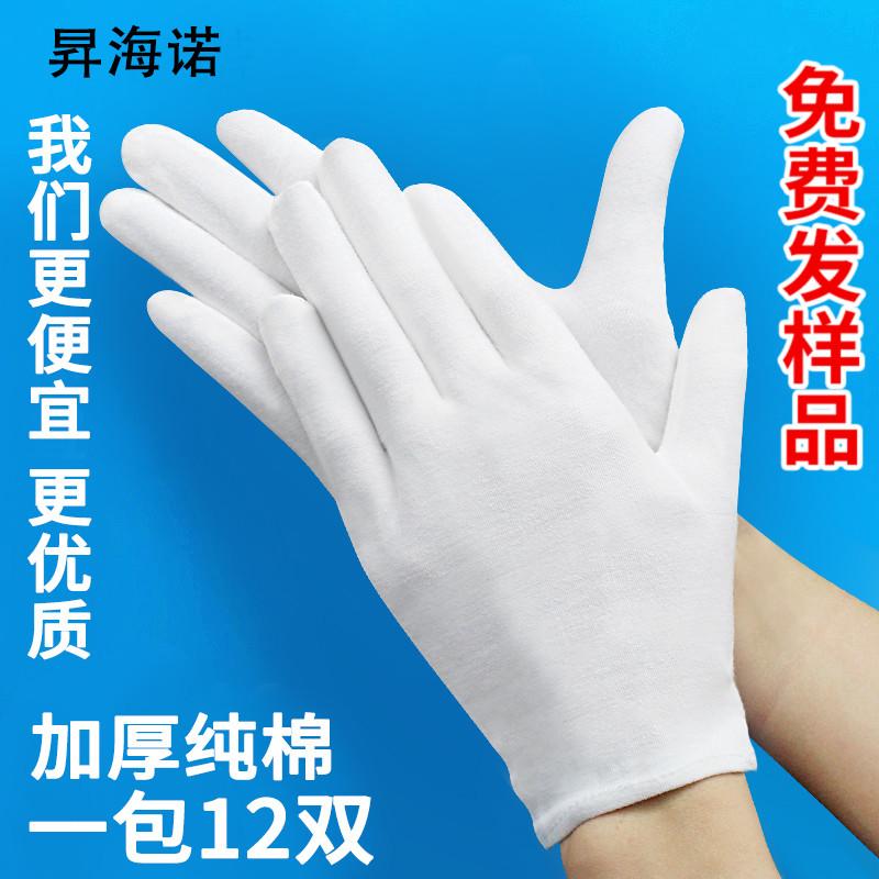 36双白手套礼仪纯棉文玩汗布耐磨加厚劳保工作作业防滑薄款夏季