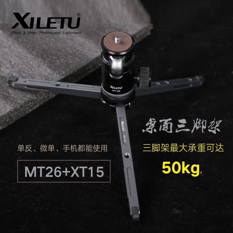 喜乐途MT26+XT15桌面稳定器三脚架便携单反手机支架gopro支架主播图片