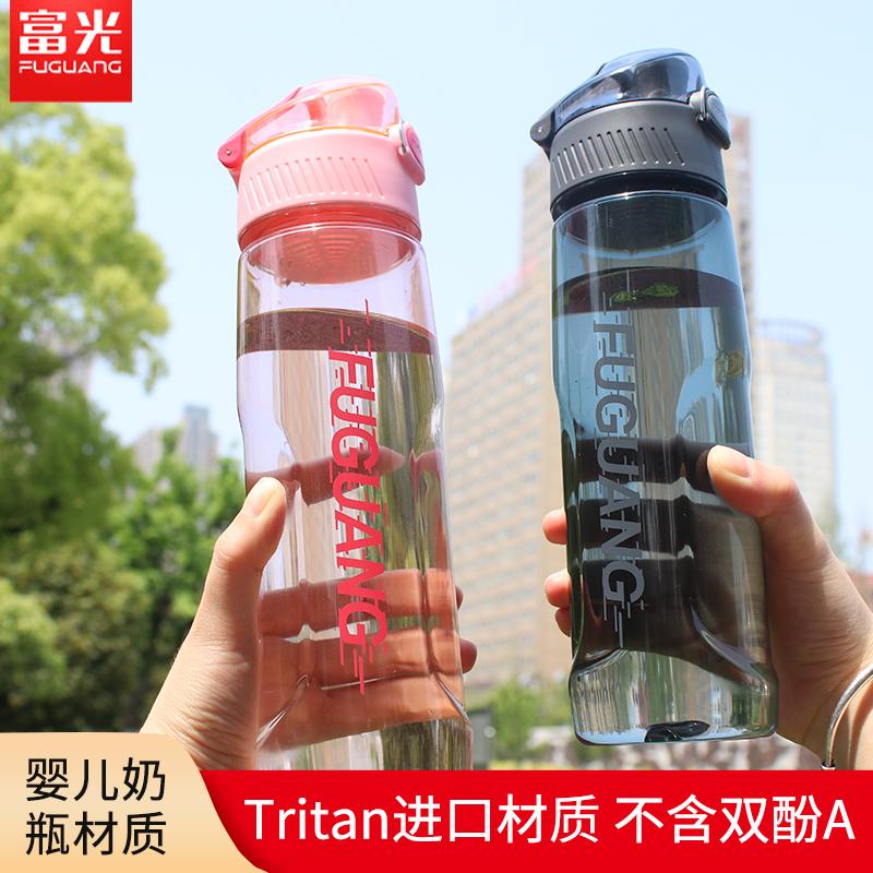 富光水杯塑料便携夏天Tritan大容量太空杯子男女健身户外运动水壶