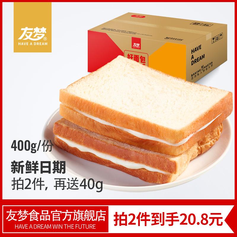 友梦吐司面包早餐食品糕点办公室零食切片三明治手撕整箱土司网红