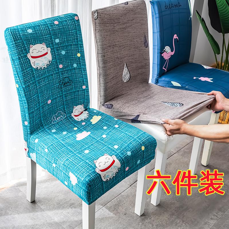 现代简约连体弹力椅子套家用酒店餐厅饭店通用餐桌椅子套罩布艺