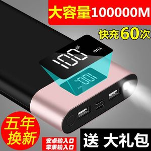 Large-capacity charging treasure Apple phone Huawei vivo universal 80,000 ultra-thin mobile power supply 100,000 mAh