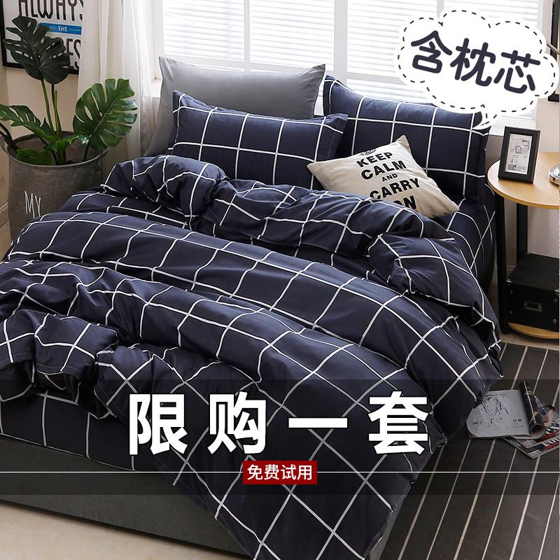 四件套全棉纯棉磨毛男宿舍三件套学生ins网红被套床单人床上用品4