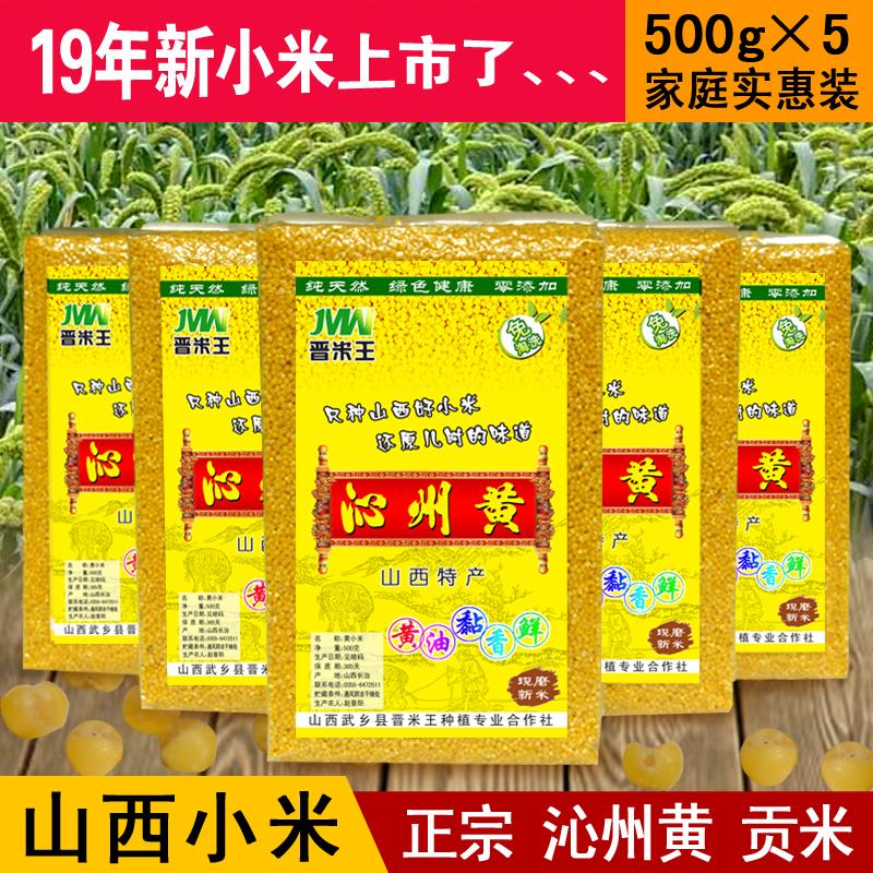 山西正宗沁州黄小米特级农家自产2019新小黄米月子宝宝米杂粮粥产