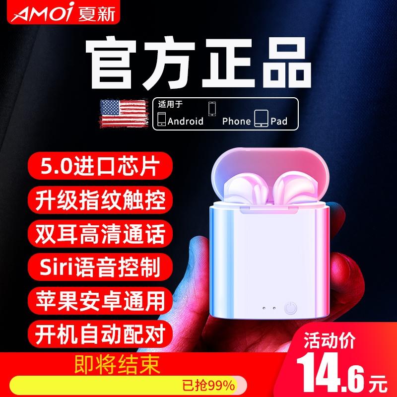 夏新I9真无线蓝牙耳机单双耳一对开车运动跑步挂耳式隐形入耳式微型耳塞式适用苹果OPPO小米vivo华为安卓通用