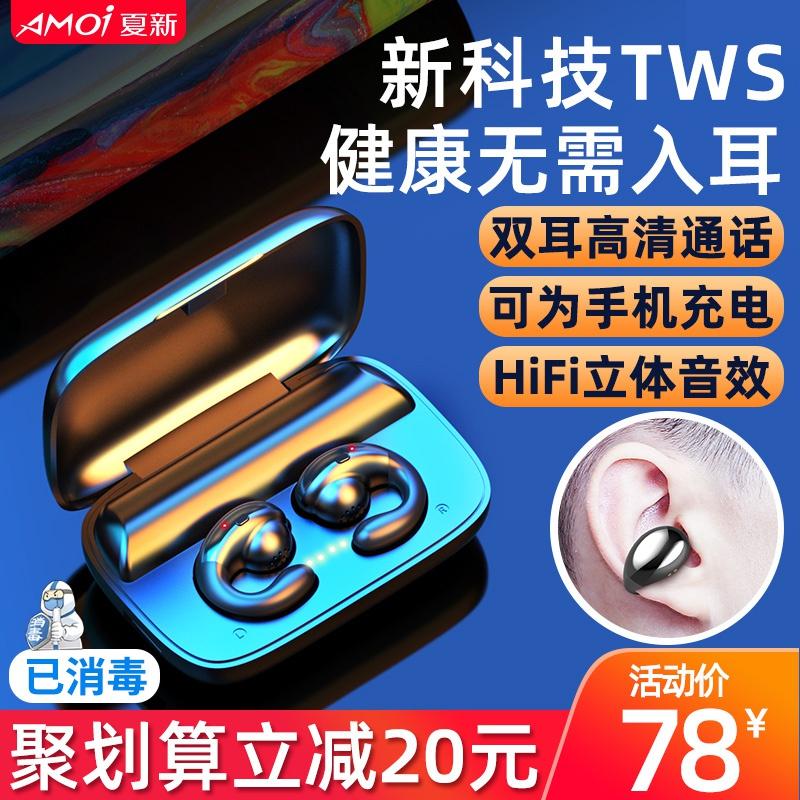 夏新S19不入耳无线蓝牙耳机单双耳迷你隐形小型挂耳式骨传导概念超长待机运动适用苹果vivo华为oppo安卓通用