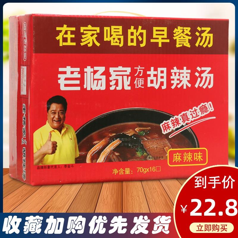 逍遥镇老杨家胡辣汤正宗河南特产方便速食汤早餐汤料粉85克20袋