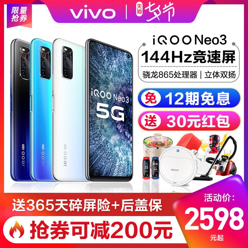 立减200元 vivo iQOO Neo3 5G全网通 iqoonoe3 iq00 3 vivoiqoo 爱酷neo3 iq003 x50 5g手机 vivo官方旗舰店