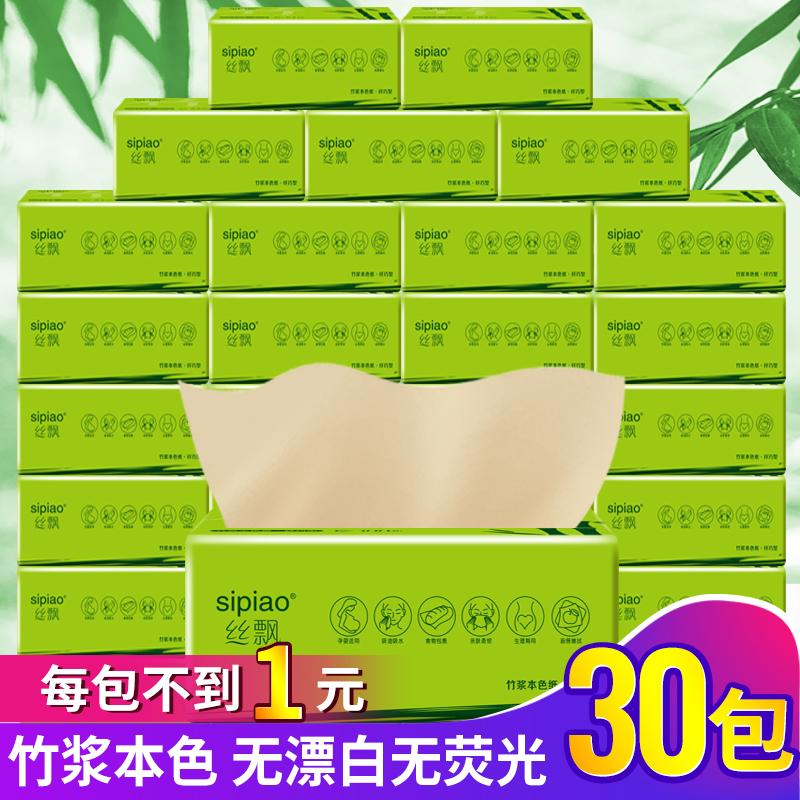 丝飘竹浆本色抽纸30包批发整箱家庭装家用卫生纸纸抽餐巾纸面巾纸