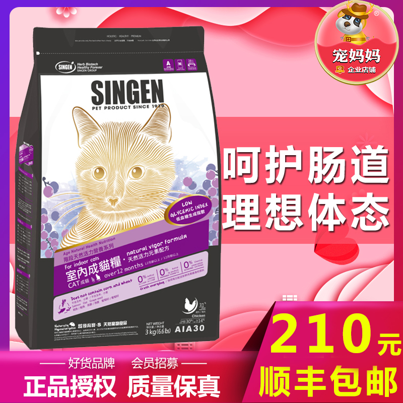 台湾SINGEN/信元/佑达发育宝猫粮AIA30天然活力 室内成猫猫粮 3Kg